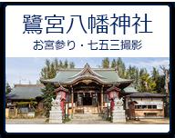 鷺宮八幡神社・お宮参り・七五三撮影