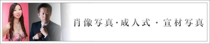 肖像写真・成人式・宣材写真 8,640円~