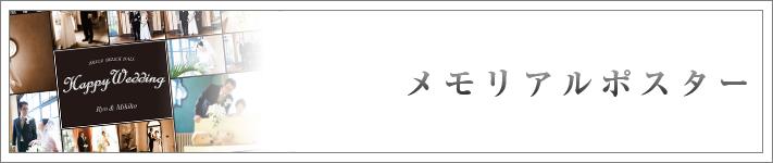 メモリアルポスター 5,400円~