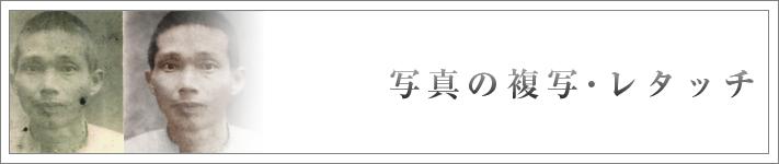 写真の複写・レタッチ 1点 3,240円~